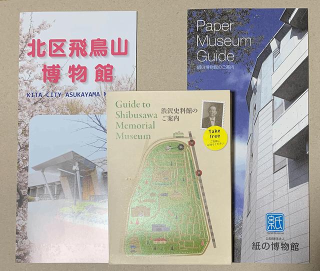 guide_asukayama.png