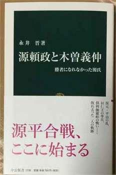 Yorimasa_Yoshinaka.jpg