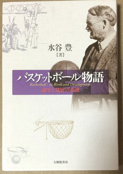 basketball_History.jpg