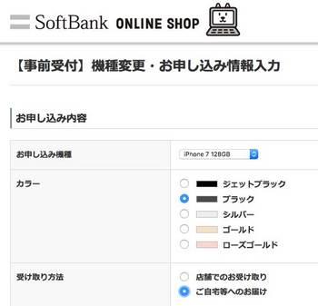 iphone7_order.jpg