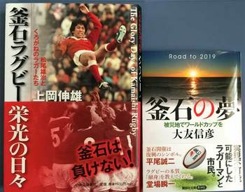 kamaishi_rugby.jpg