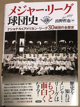 mlb_team_history.jpg