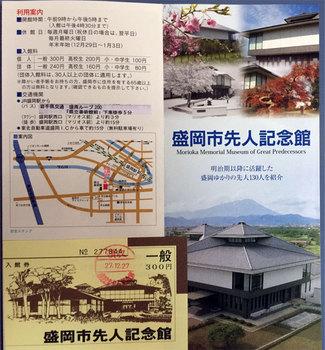 morioka_senjin1.jpg