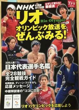 rio_olympic.jpg