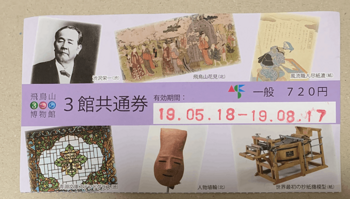 ticket_asukayama.png