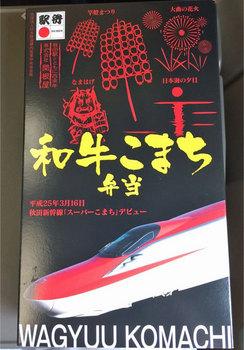 wagyu_komachi.jpg
